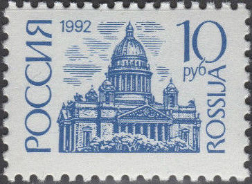 Russian Federation 1992 Monuments (1st Group) o.jpg