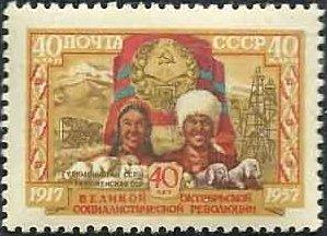 Soviet Union (USSR) 1957 40th Anniversary of Great October Revolution (3rd Issued) h.jpg