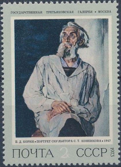 Soviet Union (USSR) 1973 Russian Paintings