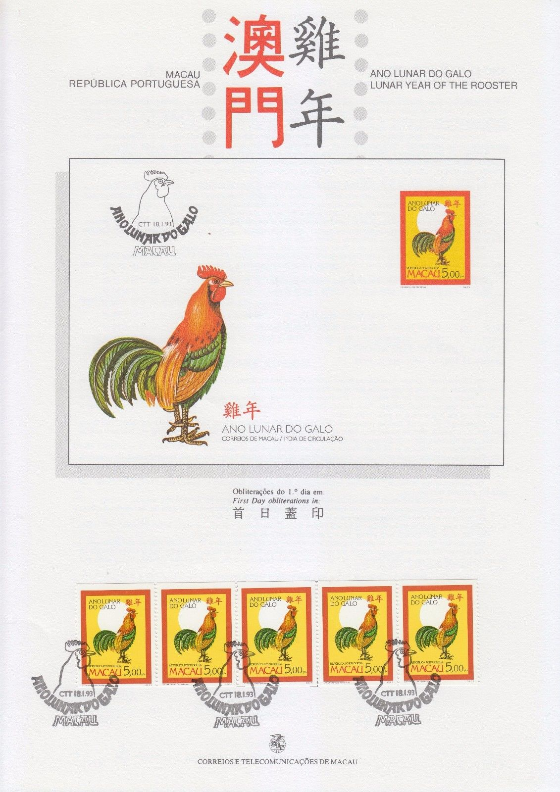 Macao 1993 Year of the Rooster IOPb.jpg