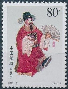China (People's Republic) 2001 Clown Roles in Peking Opera