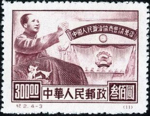 China (People's Republic) 1950 Chinese People's Political Consultative Conference c.jpg