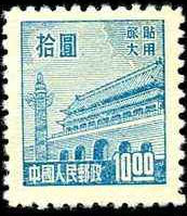 China (People's Republic) 1950 Gate of Heavenly Peace (For use in Luda)