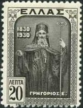 Greece 1930 Centenary of the Greek Independence b.jpg