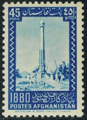 Afghanistan 1951 Monuments and King Zahir Shah (I) i.jpg