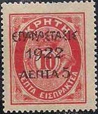 Greece 1923 Greek Revolution - Overprinted on 1901 Cretan State Postage Due Issue b.jpg