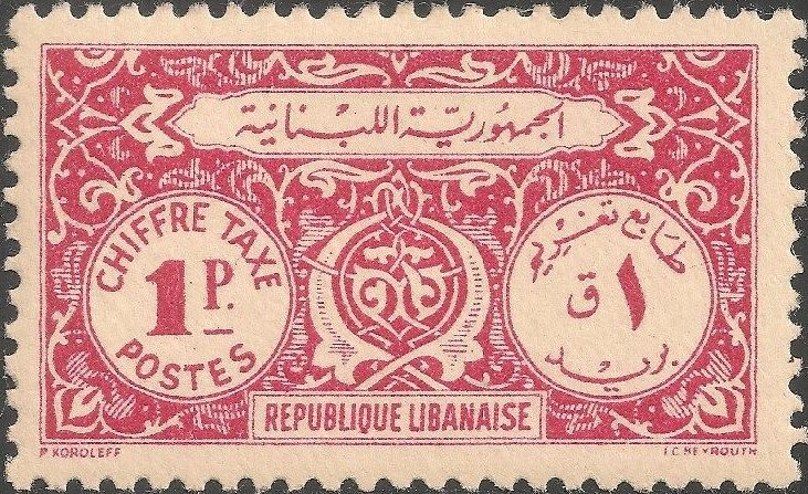Lebanon 1950 Postage Due Stamps a.jpg