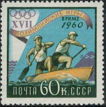 Soviet Union (USSR) 1960 17th Olympic Games, Rome i.jpg