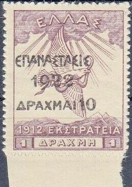 Greece 1923 Greek Revolution - Overprint on the 1912 Campaign Issue j.jpg