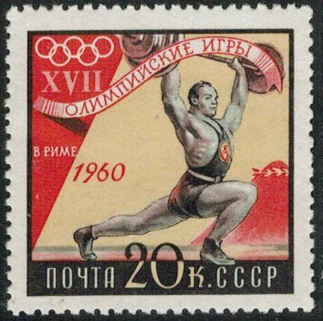 Soviet Union (USSR) 1960 17th Olympic Games, Rome d.jpg