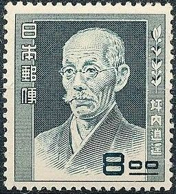 Japan 1950 Personalities of the Cultural History of Japan c.jpg