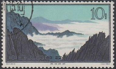 China (People's Republic) 1963 Hwangshan Landscapes j.jpg
