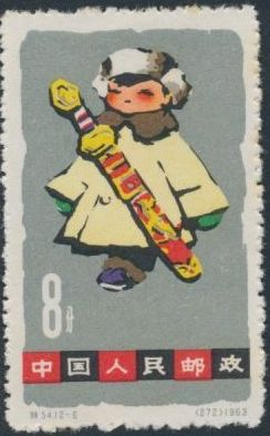 China (People's Republic) 1963 Children's Day f.jpg