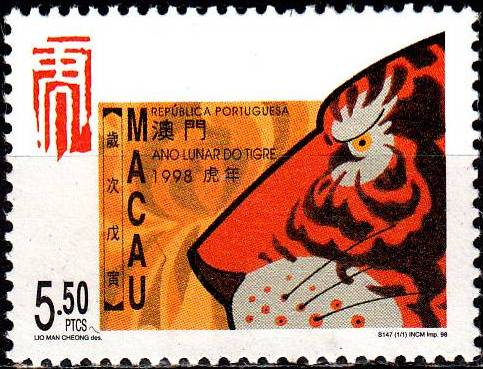 Macao 1998 Year of the Tiger
