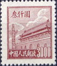 China (People's Republic) 1950 Gate of Heavenly Peace (2nd Group) b.jpg