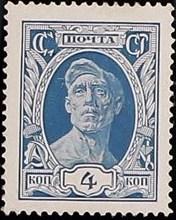 Soviet Union (USSR) 1927 Second Definitive Issue c.jpg