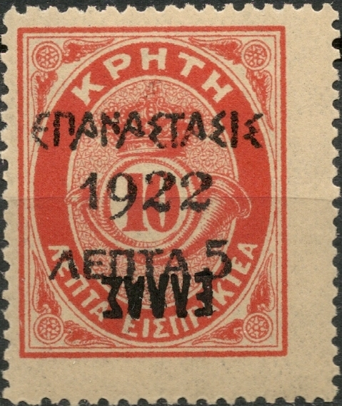 Greece 1923 Greek Revolution - Overprinted on 1908 and 1910 Cretan State Postage Due Issue b1.jpg