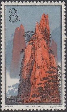 China (People's Republic) 1963 Hwangshan Landscapes f.jpg