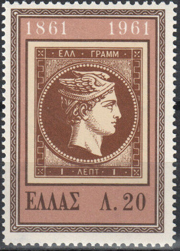 Greece 1961 Centenary of Greek postage stamps