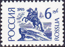 Russian Federation 1993 Monuments (3rd Group) b.jpg