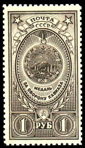 Soviet Union (USSR) 1946 Orders and Medals of the USSR (3rd Group) f.jpg