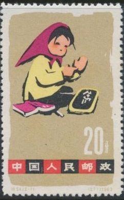 China (People's Republic) 1963 Children's Day k.jpg