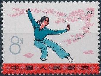 "China (People's Republic) 1975 Wushu (""Kung Fu"") Self-Defense Exercises c.jpg"