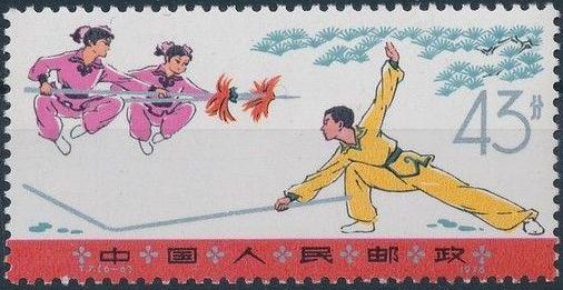 "China (People's Republic) 1975 Wushu (""Kung Fu"") Self-Defense Exercises f.jpg"