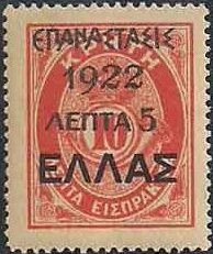 Greece 1923 Greek Revolution - Overprinted on 1908 and 1910 Cretan State Postage Due Issue e.jpg