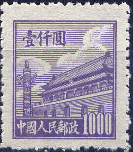 China (People's Republic) 1950 Gate of Heavenly Peace (1st Group) e.jpg