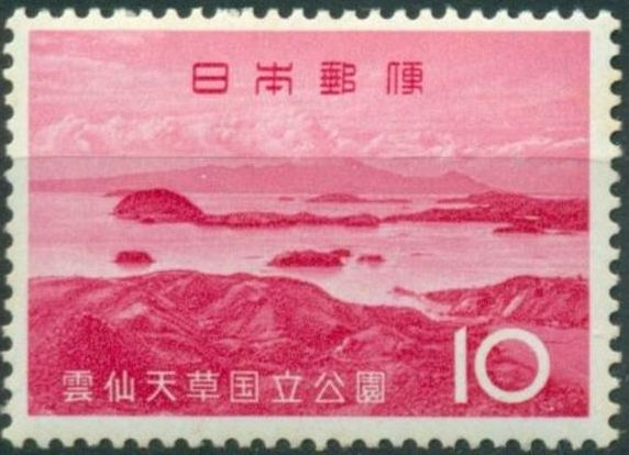 Japan 1963 Unzen-Amakusa National Park b.jpg