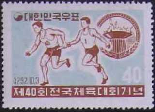 Korea (South) 1959 40th National Athletic Meet