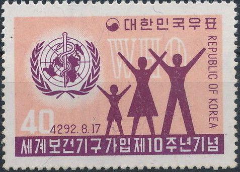 Korea (South) 1959 10th Anniversary of Korea's Admission to the WHO
