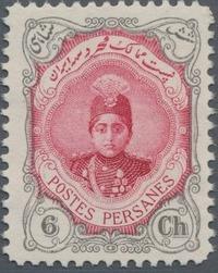 Iran 1911 Ahmad Shāh Qājār d.jpg