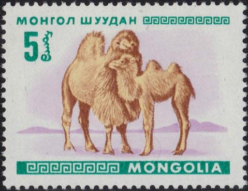 Mongolia 1968 Young Animals