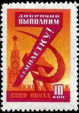 Soviet Union (USSR) 1959 Seven Year Plan (2nd Group) b.jpg