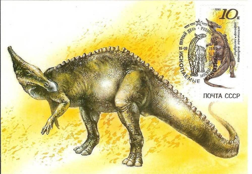 Soviet Union (USSR) 1990 Prehistoric Animals MCd.jpg