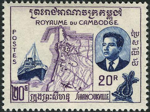 Cambodia 1960 Opening of the port of Sihanoukville c.jpg