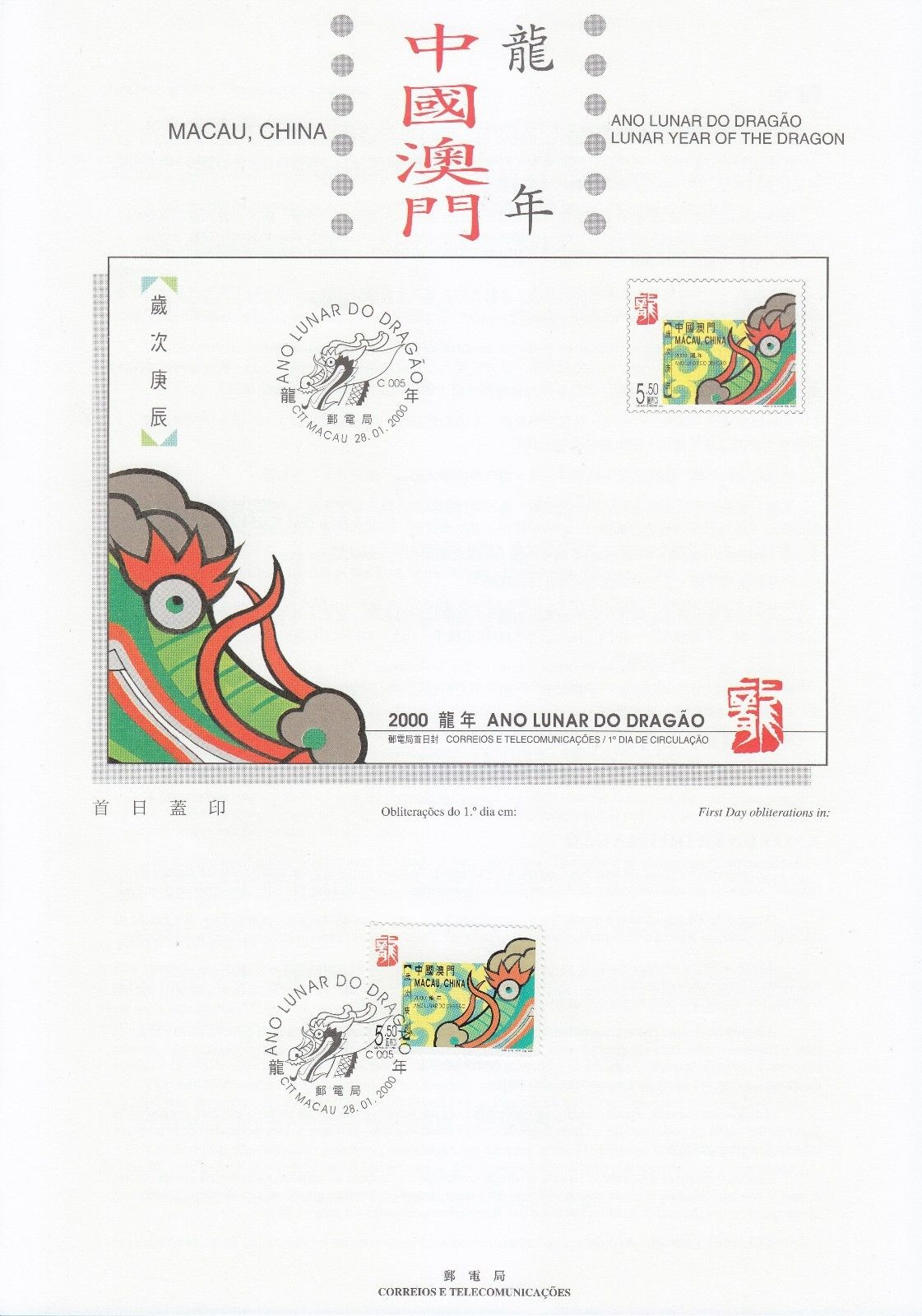 Macao 2000 Year of the Dragon