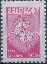 Belarus 1993 Coat of Arms of Republic Belarus (4th Group)