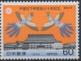 Japan 1986 60th Anniversary of the Reign of Hirohito