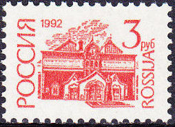 Russian Federation 1992 Monuments (1st Group) m.jpg