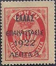Greece 1923 Greek Revolution - Overprinted on 1908 and 1910 Cretan State Postage Due Issue b.jpg
