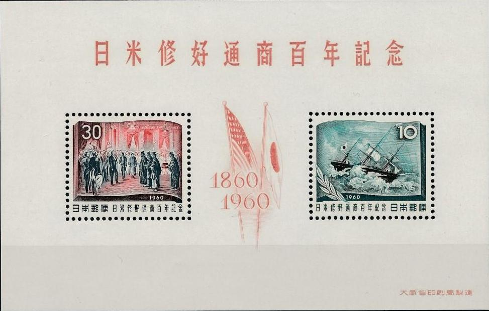 Japan 1960 Centenary of the Japan-US Treaty of Amity and Commerce