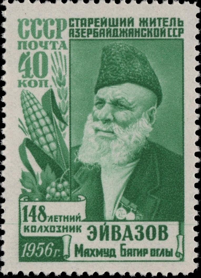 Soviet Union (USSR) 1956 Mahmud Eyvazov, the oldest resident of Azerbaijan SSR a.jpg