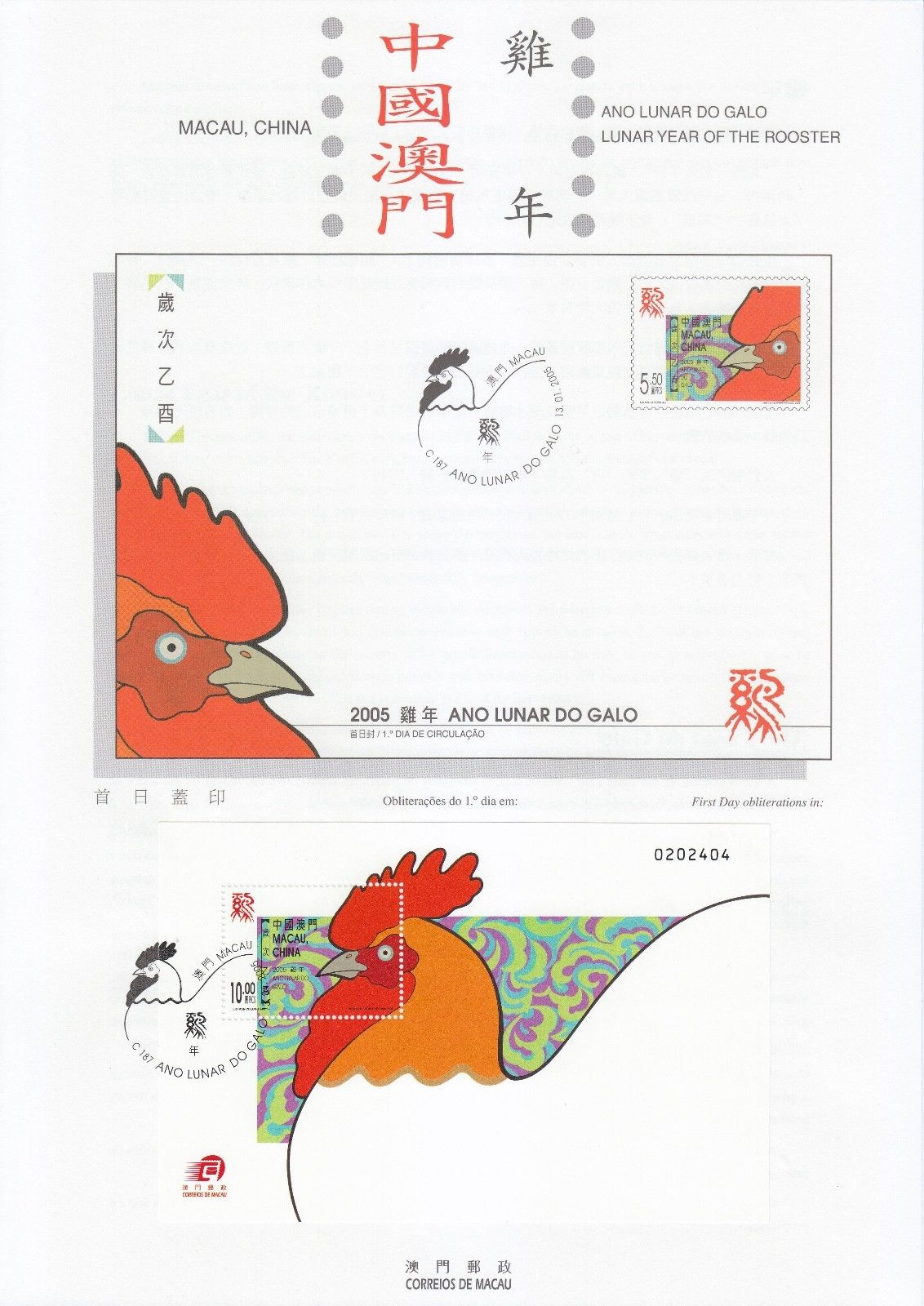 Macao 2005 Year of the Rooster IOPb.jpg