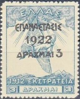 Greece 1923 Greek Revolution - Overprint on the 1912 Campaign Issue h.jpg
