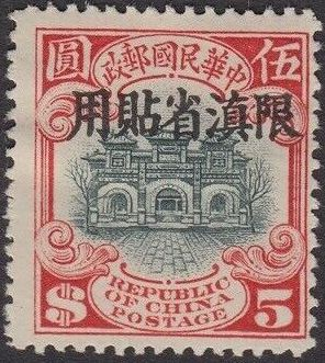 China Provincial Issues-Yunnan 1926 Stamps of China 1923-26 Overprinted t.jpg