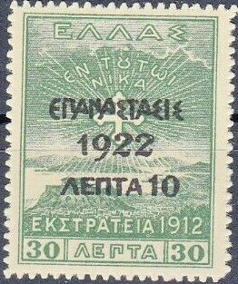 Greece 1923 Greek Revolution - Overprint on the 1912 Campaign Issue d.jpg