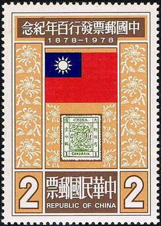 China (Taiwan) 1978 Centenary of Chinese Postage Stamps